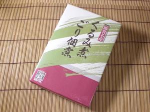 ごり・上胡桃2100円パッケージ