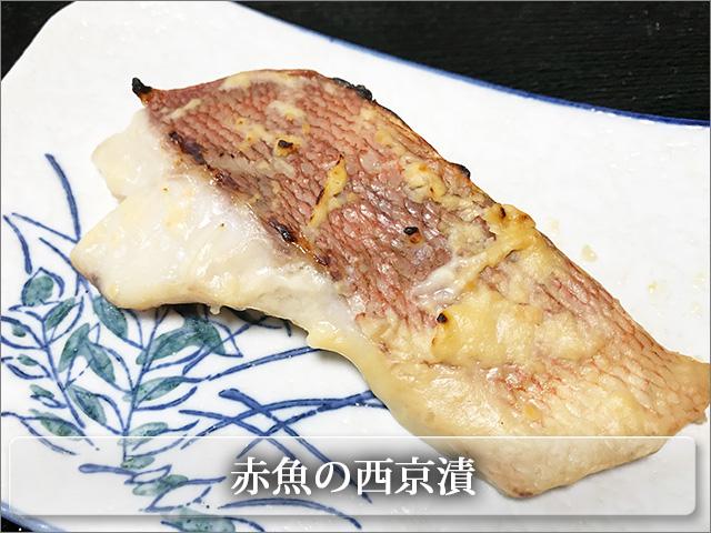 こんがり香ばしい赤魚の西京漬け