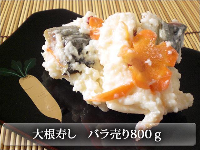 すみげんの大根寿司バラ売り2100円