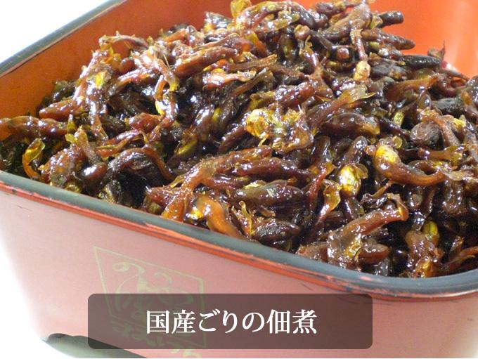 加賀名産国産ごりの佃煮