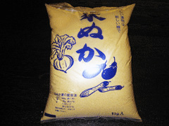 米糠パッケージ