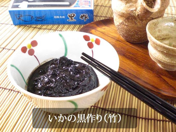いかの黒作り(竹)