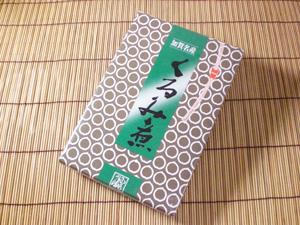 上胡桃2100円パッケージ