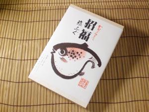 招福3150円パッケージ