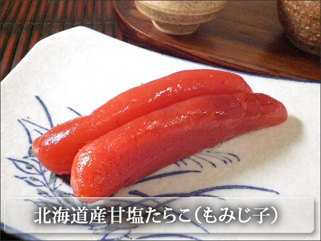 北海道産甘塩たらこギフト用5250円